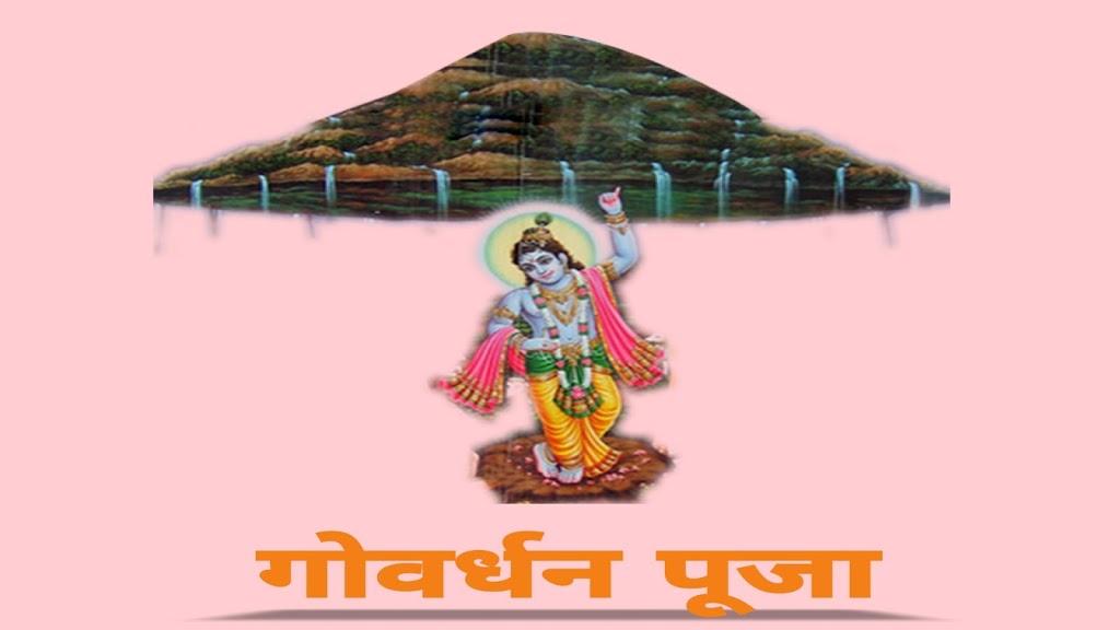 Govardhan puja - गोवर्धन पूजा