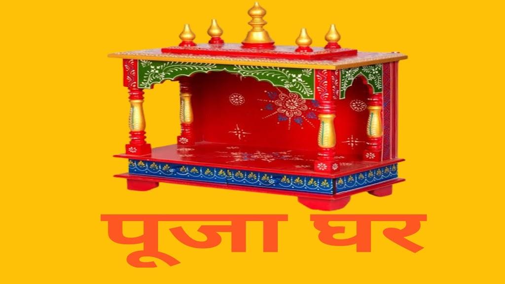 vastu tips for pooja ghar - वास्तु शास्त्र के अनुसार पूजा घर की दिशा एवं स्थान