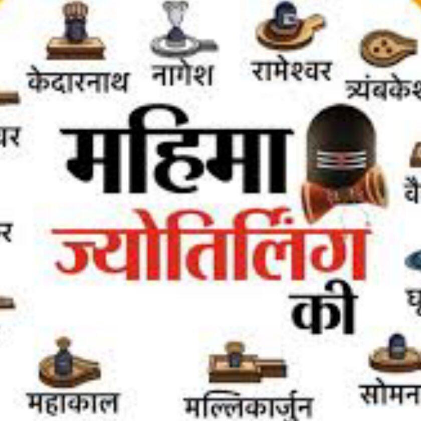 jyotirling ke naam - भगवान शिव के ज्योतिर्लिंग की कथा